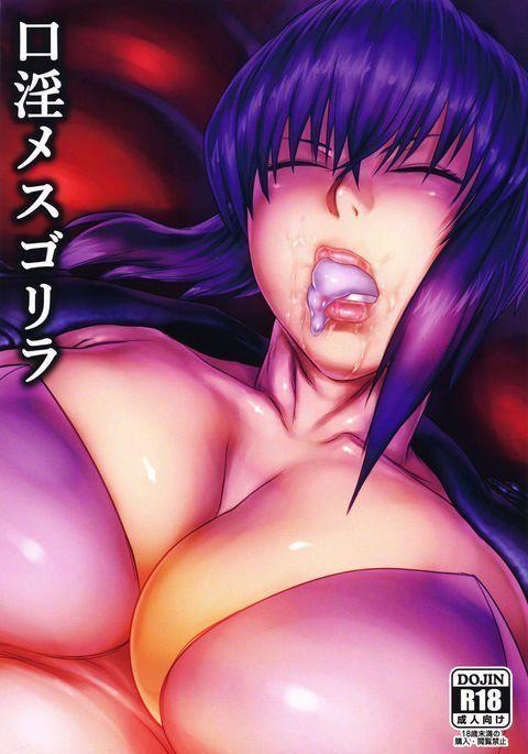 Ghost in the shell hentai doujinshi